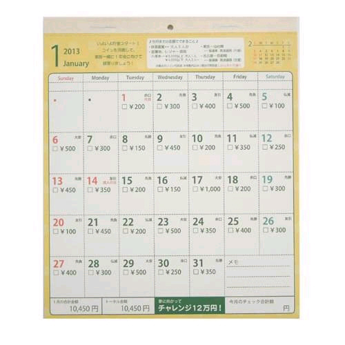 12万円貯まるカレンダー2013年 卓上【実用/貯金箱】
