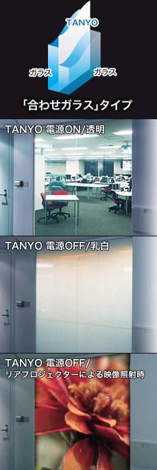 TANYO(タンヨー)