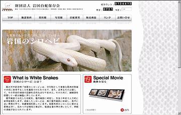 岩國白蛇神社と天然記念物「岩国のシロヘビ」