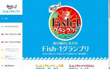 「魚の国のしあわせ Fish-1グランプリ」
