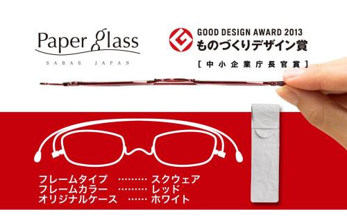 携帯老眼鏡ペーパーグラス