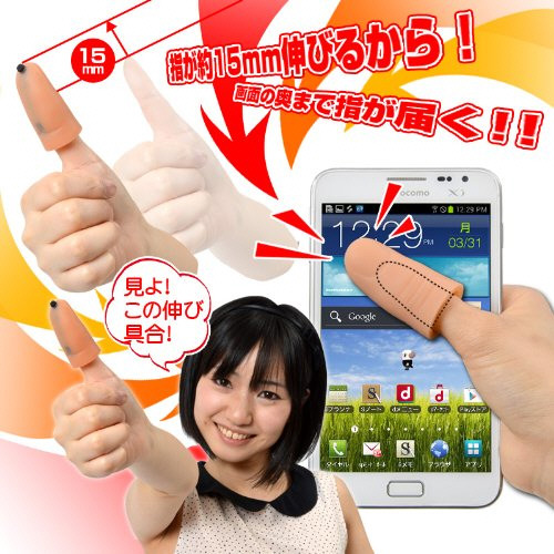 親指型スタイラス 指のび~る