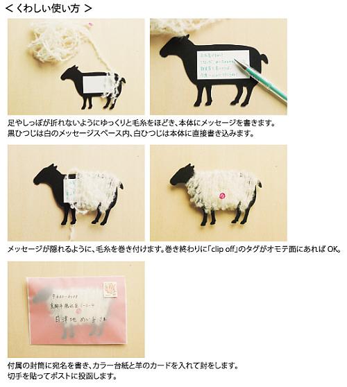 羊の毛刈りメッセージカード