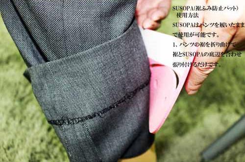 SUSOPA(裾踏み防止パット)