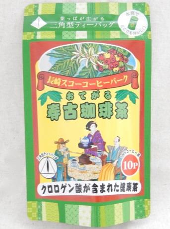 おてがる寿古珈琲茶