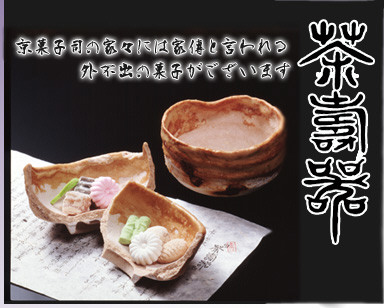 茶寿器(ちゃじゅのうつわ)