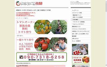 トマトファーム飛騨