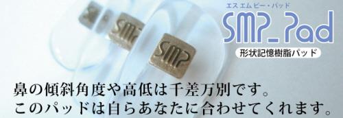 SMP Pad(エスエムピー・パッド)