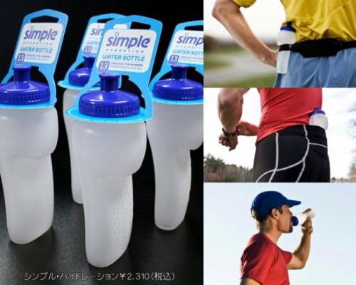 シンプル・ハイドレーション ボトル