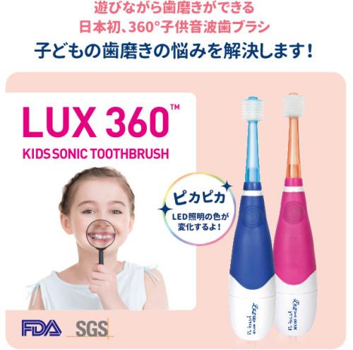 LUX360 子ども音波歯ブラシ