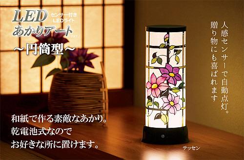 LED あかりアート 円筒型