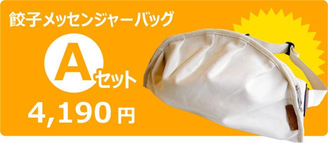 餃子メッセンジャーバッグ Aセット