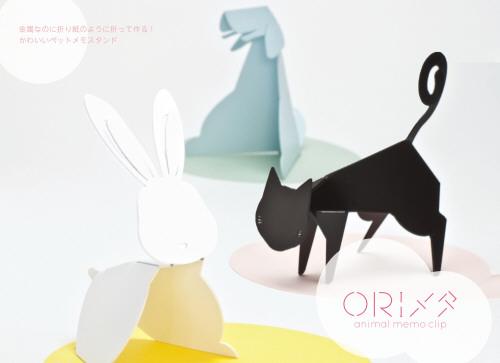 Oriメタ
