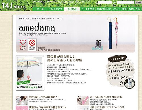 amedama