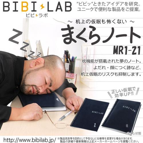 まくらノート MR1-21