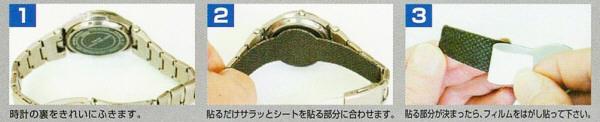 シリカクリン 時計ベルト用