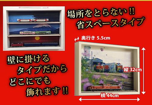 壁掛け鉄道模型コレクションケース