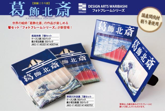 デザインアーツワリバシ フォトフレームシリーズ 葛飾北斎