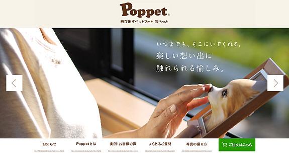 Poppet(ぽぺっと)