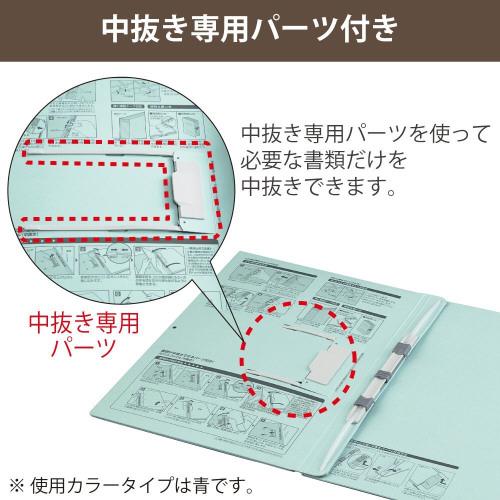 ガバットファイル(中抜き)