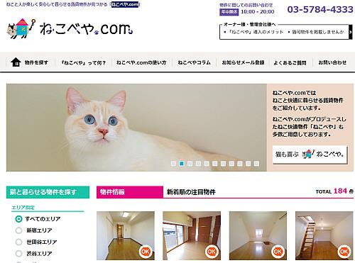 ねこべや.com