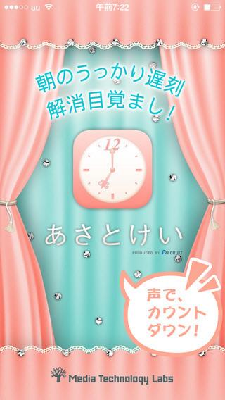 あさとけい- 遅刻解消無料アラーム - 天気も見れるかわいい音楽目覚まし時計