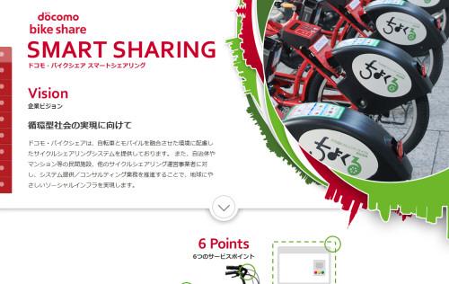 ドコモ・バイクシェア スマートシェアリング