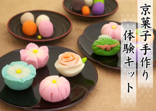 京菓子体験キット