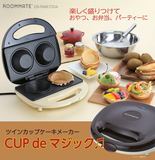 ツインカップケーキメーカー CUP de マジックEB-RM8700A