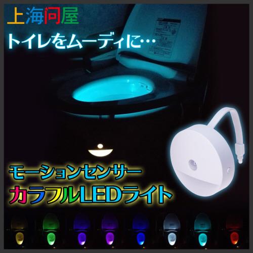 DN-914638 トイレをムーディにするモーションセンサーカラフルLEDライト