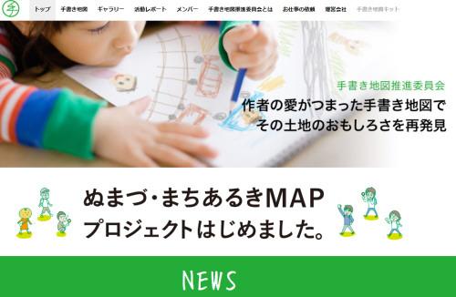 手書き地図ワークショップ