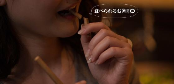 食べられるお箸