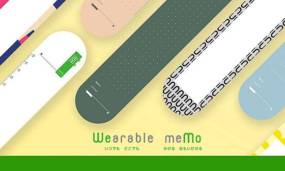 Wearable memo 消せるタイプ