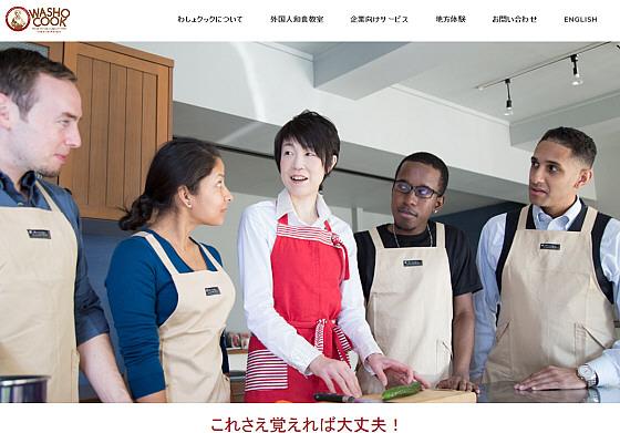 外国人和食教室