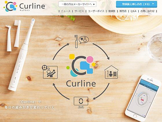 Curline(キュアライン)