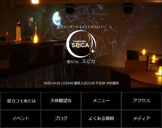 星カフェ SPICA (ホシカフェスピカ)