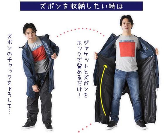 AmEasing Rain suit(雨イージング レイン スーツ)