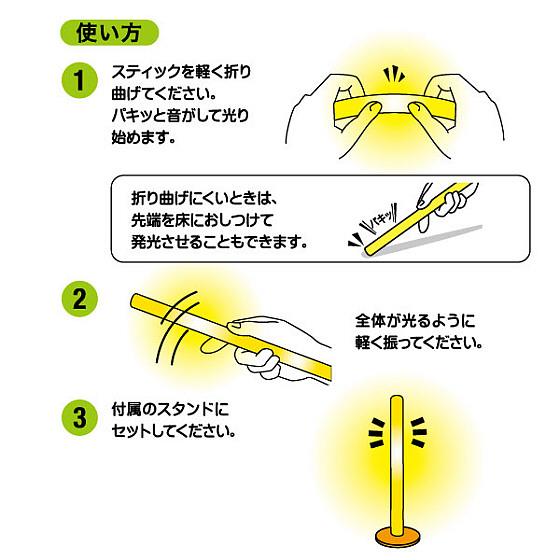 防災用簡易ライトロング ポッキンパ