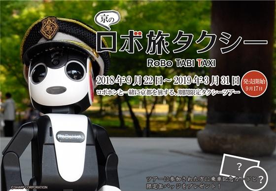 京のロボ旅タクシー