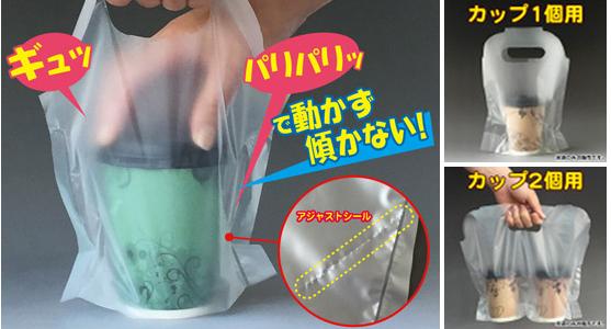 テイクアウト用カップレジ袋