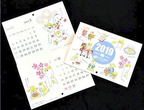 もがみ満喫!!方言カレンダー