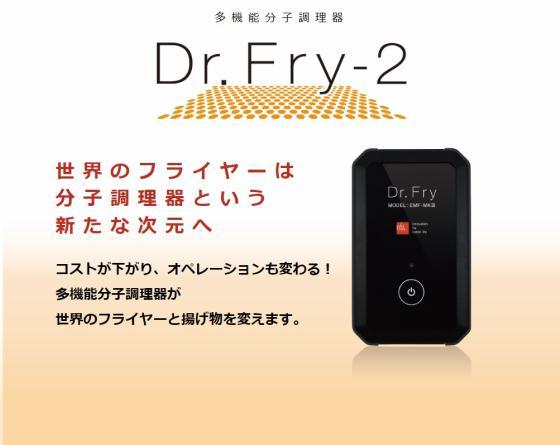 Dr.Fry-2(ドクターフライ)