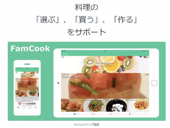 FamCook(ファムクック)
