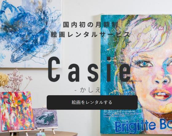 Casie ~かしえ~