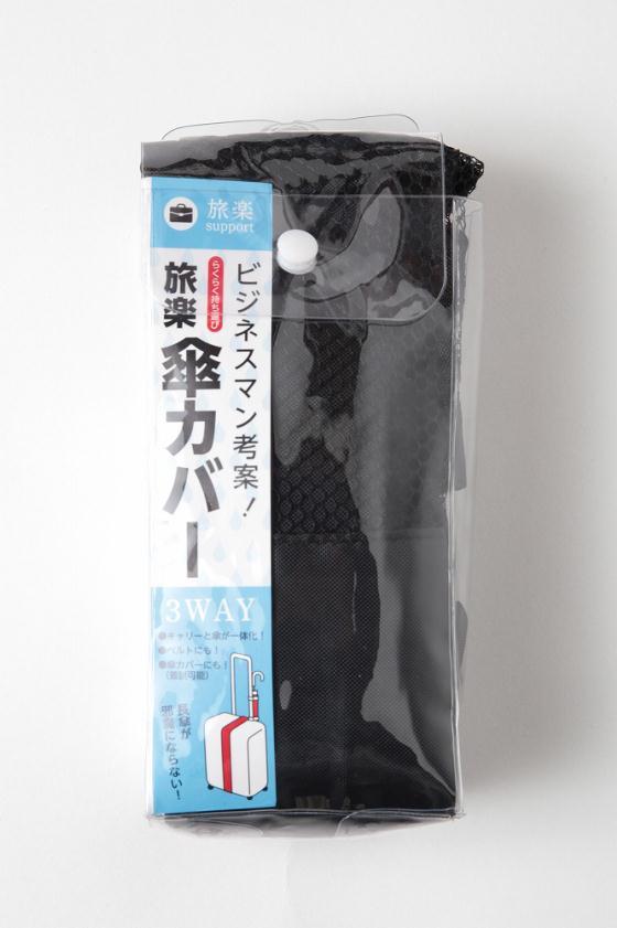 旅楽傘カバー