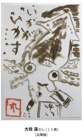 イカ墨で描く水墨画コンクール