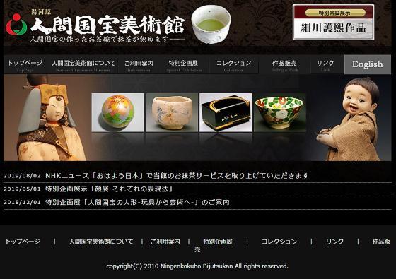 人間国宝美術館お抹茶サービス
