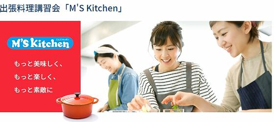 出張料理講習会M'S Kitchen 腸活コース