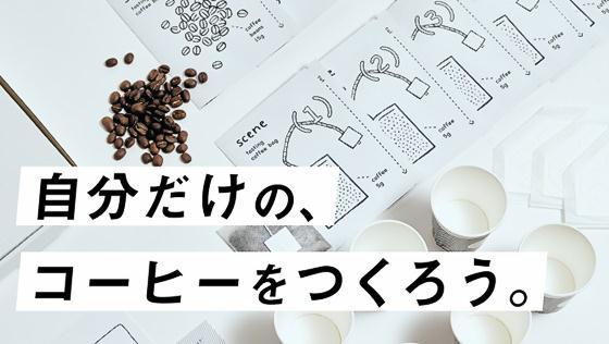 scene(シーン)